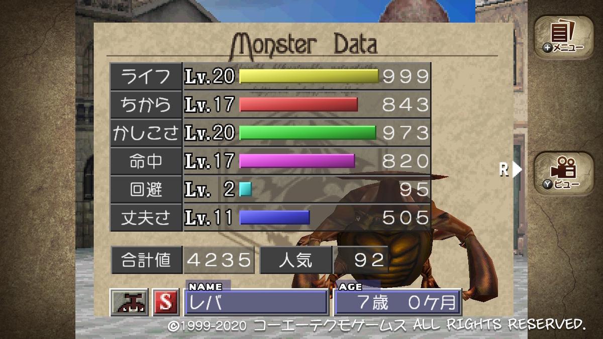 f:id:yaritai_games:20201026205720j:plain