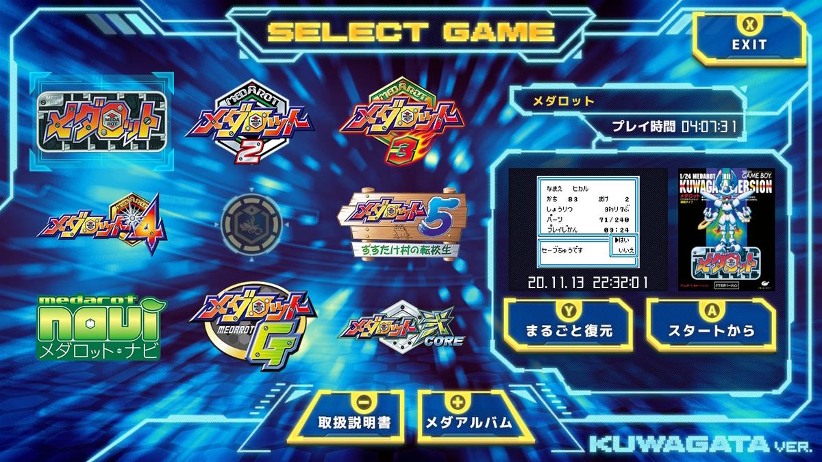 f:id:yaritai_games:20201116230145j:plain