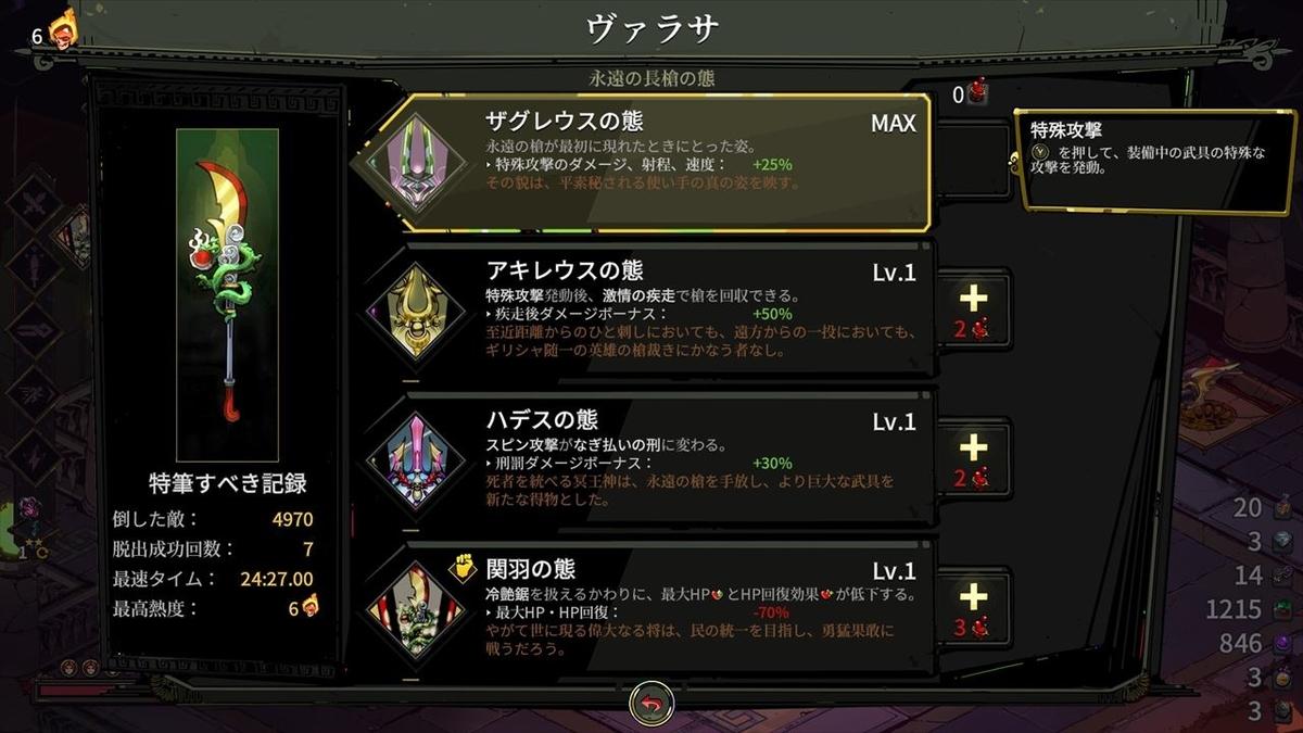 f:id:yaritai_games:20210624214102j:plain