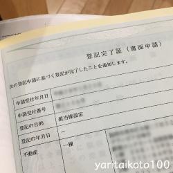 f:id:yaritaikoto100:20190216142907j:plain