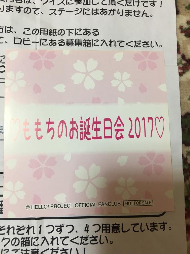 f:id:yaruki_nasu:20170309162707j:plain