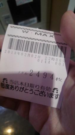 f:id:yarukimedesu:20180202220719j:plain