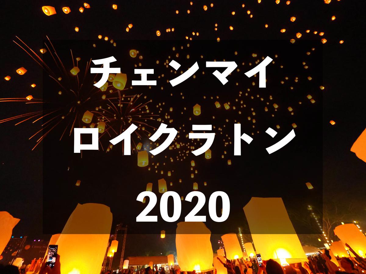 f:id:yas0323:20201105000502j:plain