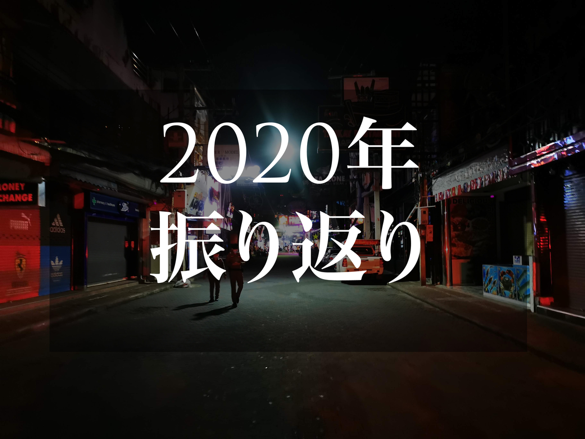 f:id:yas0323:20210102182708j:plain