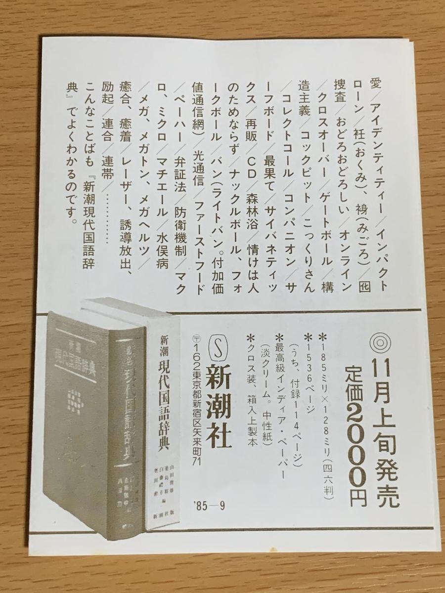 f:id:yasagure88:20201004130417j:plain