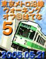 東京メトロ沿線ウォーキングオフ@はてな Vol.5バナー