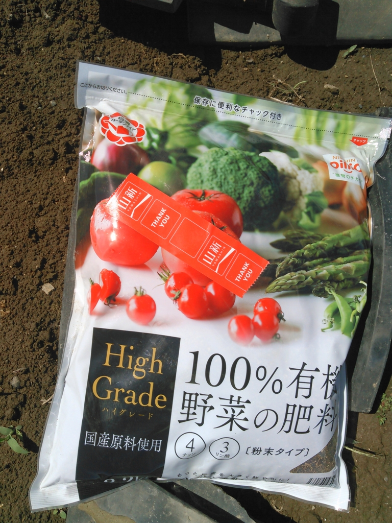 f:id:yasaibatake:20160614131530j:plain