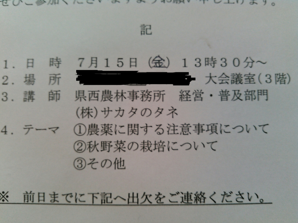 f:id:yasaibatake:20160707224602j:plain
