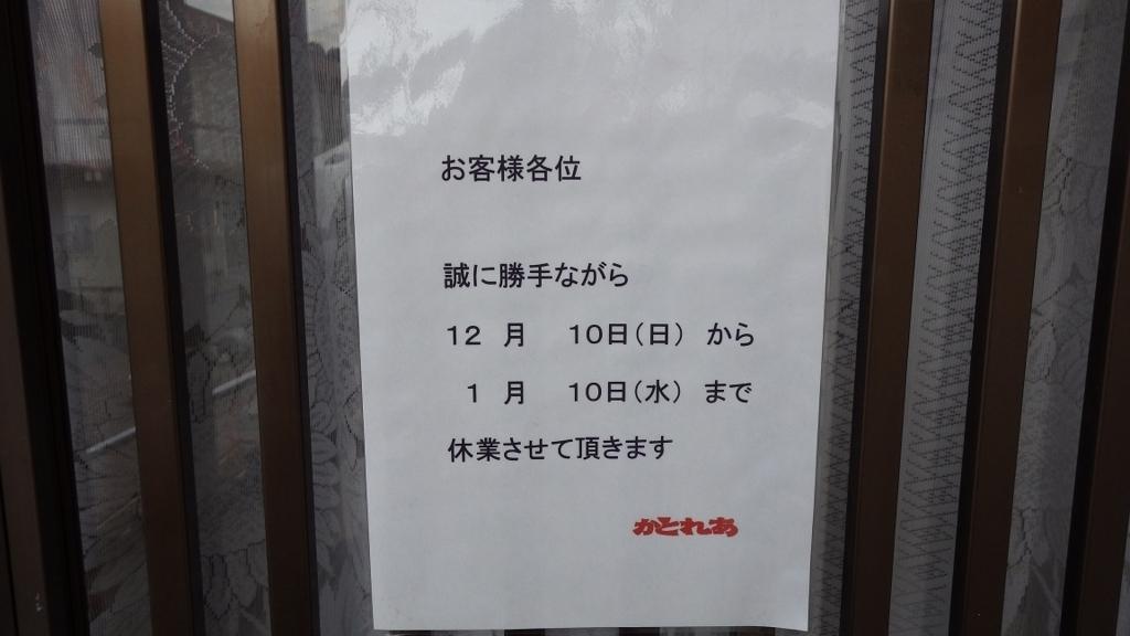 f:id:yasaigun:20171210155939j:plain