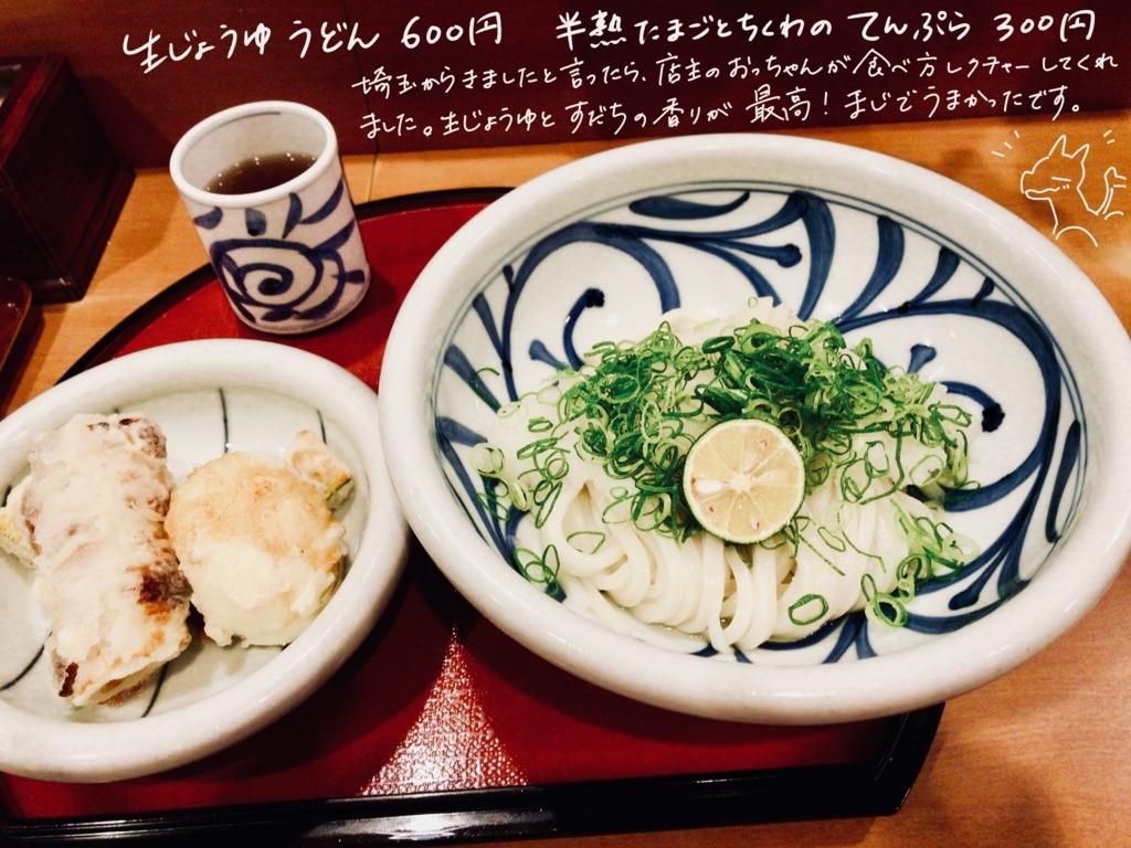 f:id:yasaikakiage:20180108154011j:plain