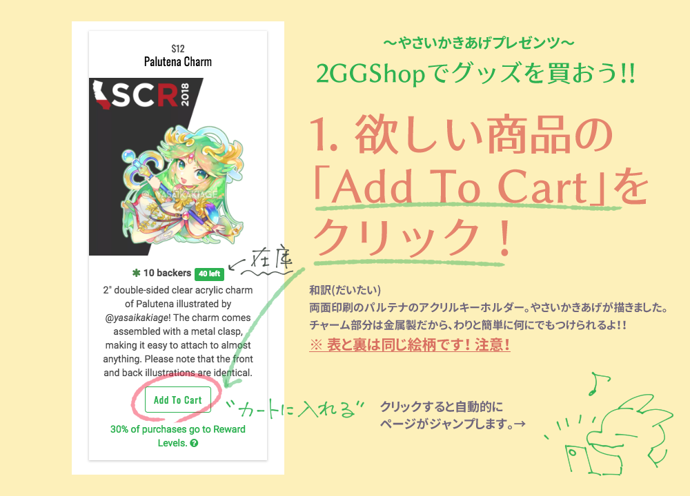 f:id:yasaikakiage:20180822110725p:plain