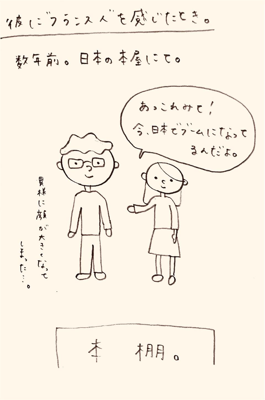 f:id:yasaiparis:20200117194806j:image