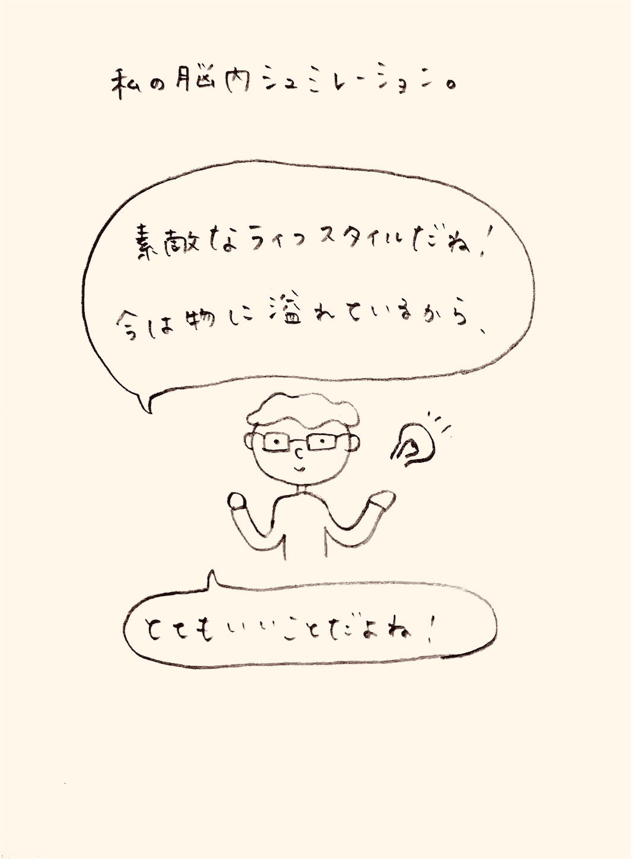 f:id:yasaiparis:20200117194814j:image