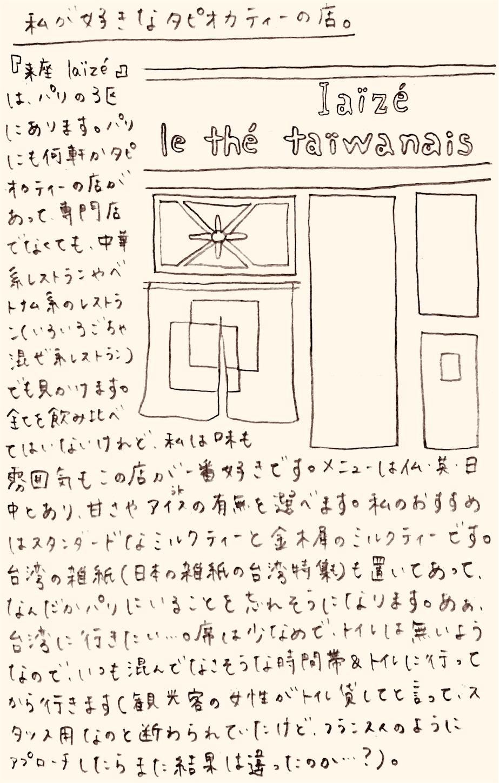 f:id:yasaiparis:20200125215849j:image