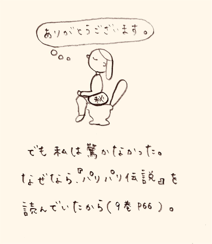 f:id:yasaiparis:20200127221751j:image