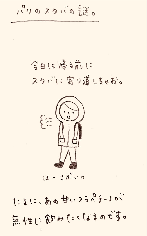 f:id:yasaiparis:20200128224146j:image