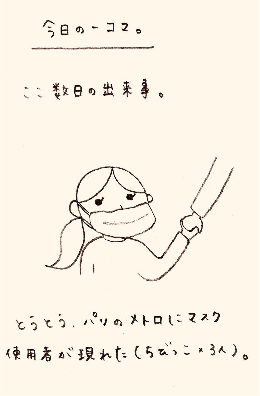 f:id:yasaiparis:20200129190204j:image
