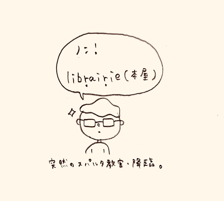 f:id:yasaiparis:20200226185835j:image
