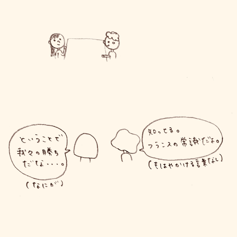 f:id:yasaiparis:20200313194643j:image