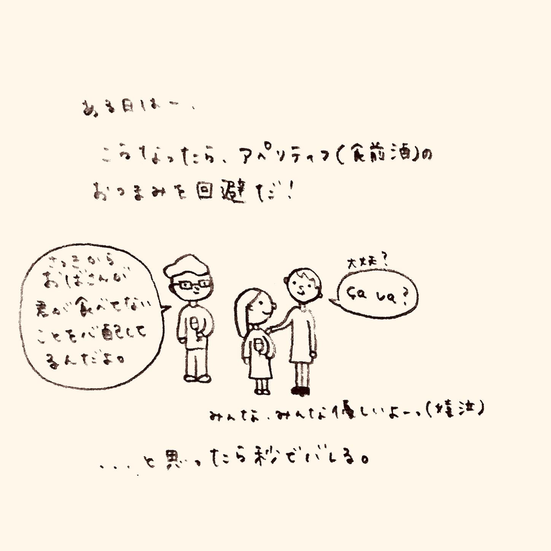f:id:yasaiparis:20200324044348j:image