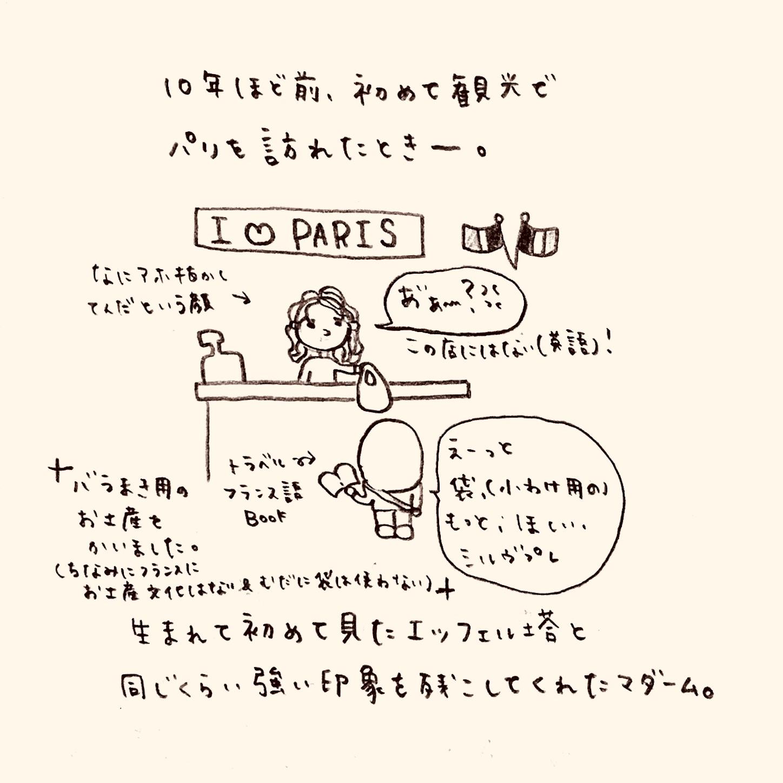 f:id:yasaiparis:20200404012122j:image