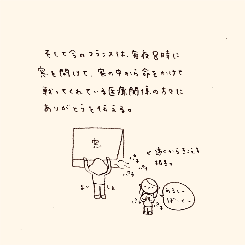 f:id:yasaiparis:20200424014050j:image