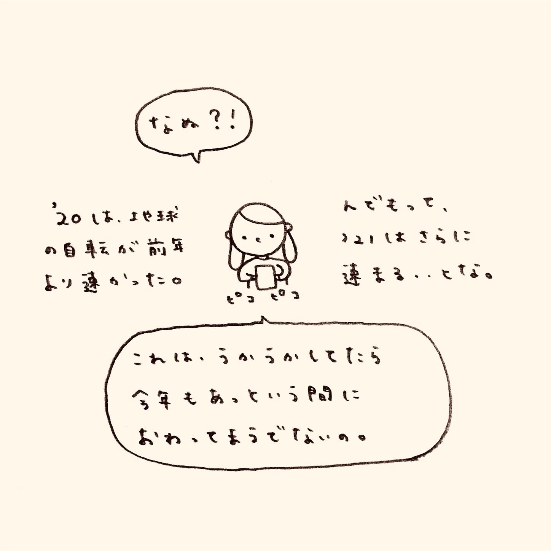 f:id:yasaiparis:20210216202854j:image