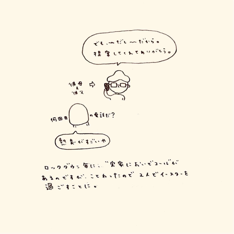 f:id:yasaiparis:20210405222245j:image