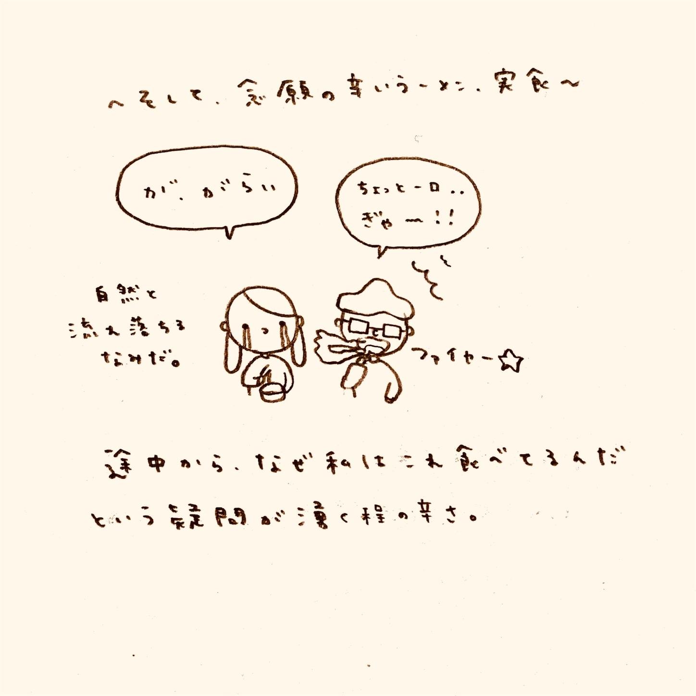 f:id:yasaiparis:20210413185738j:plain
