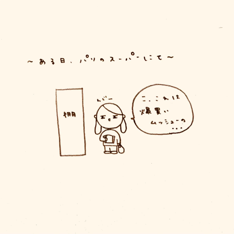 f:id:yasaiparis:20210413185829j:plain