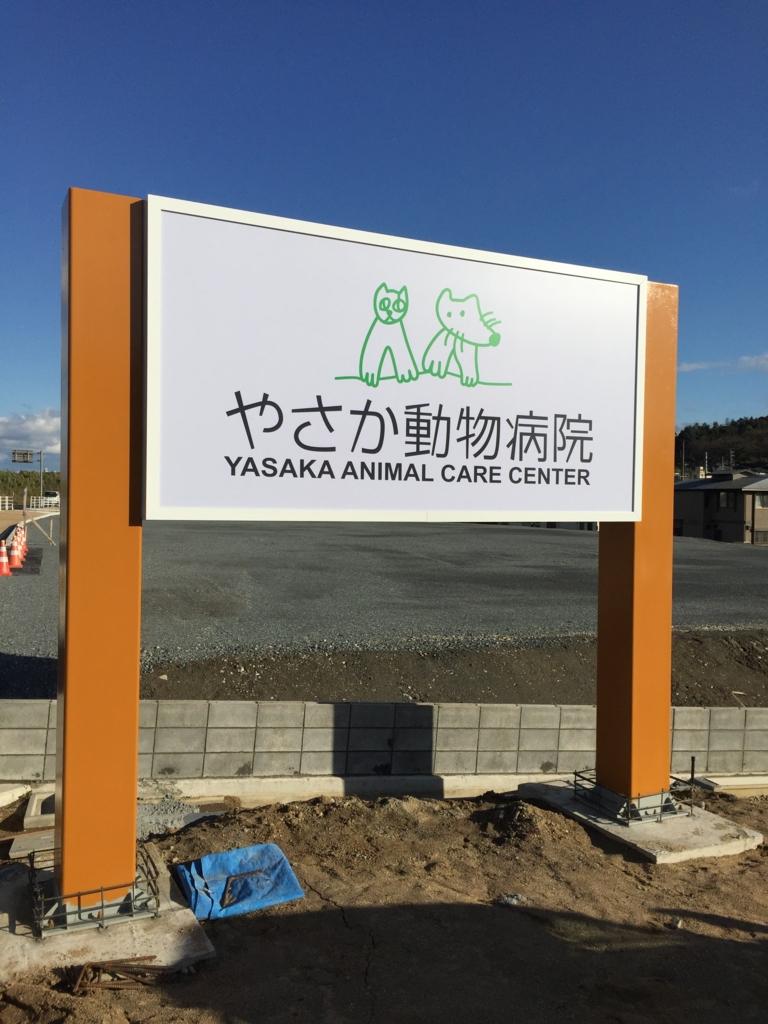 f:id:yasaka-ah:20161231110249j:plain