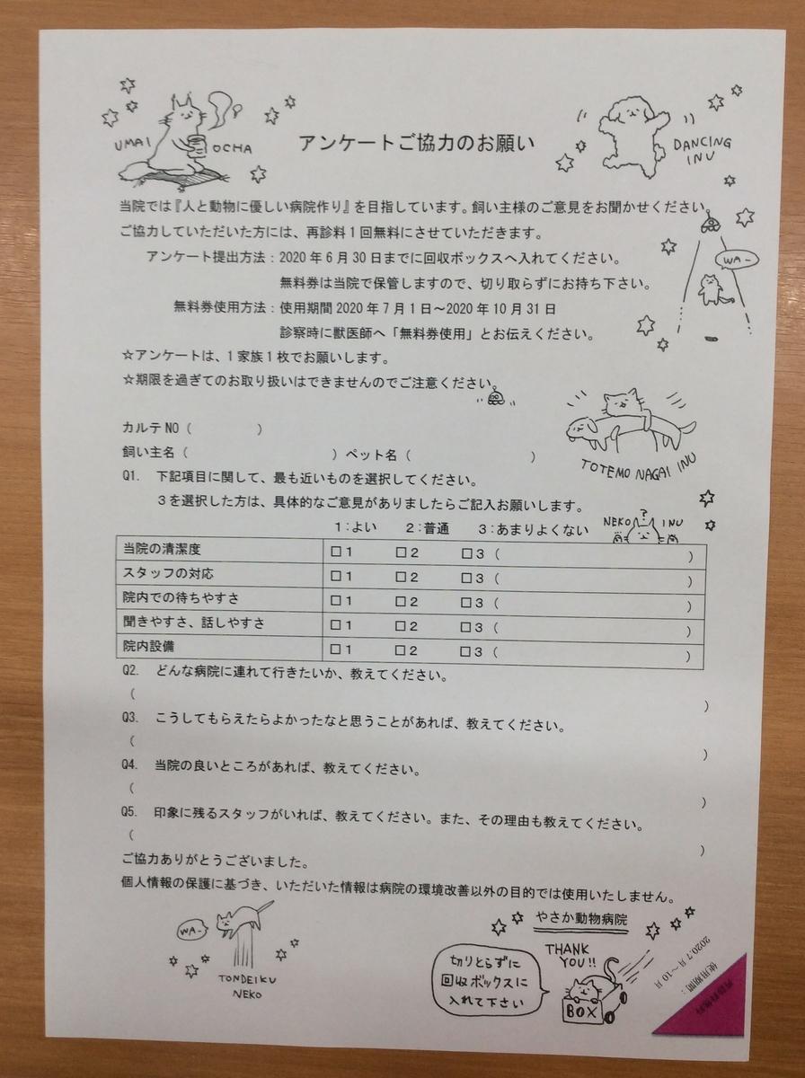 f:id:yasaka-ah:20200219160350j:plain