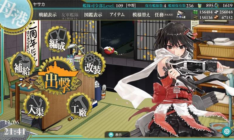 f:id:yasakasoraiken1919:20151206235104j:plain