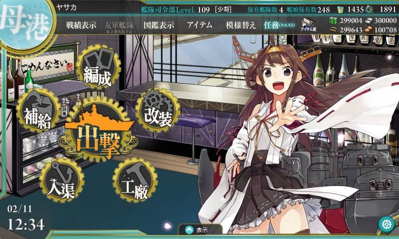 f:id:yasakasoraiken1919:20160217020428j:plain