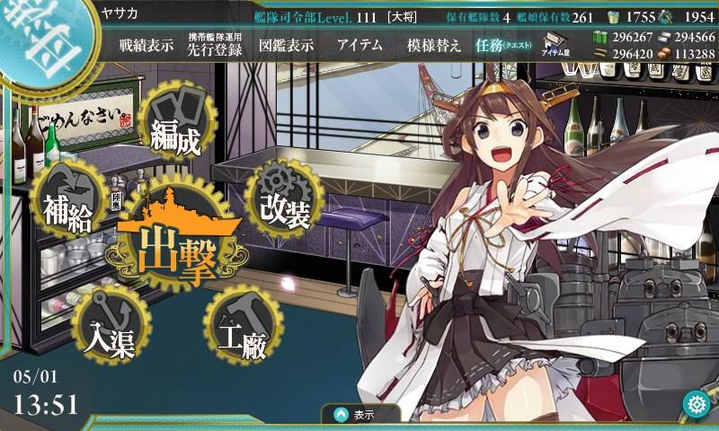 f:id:yasakasoraiken1919:20160501135216j:plain