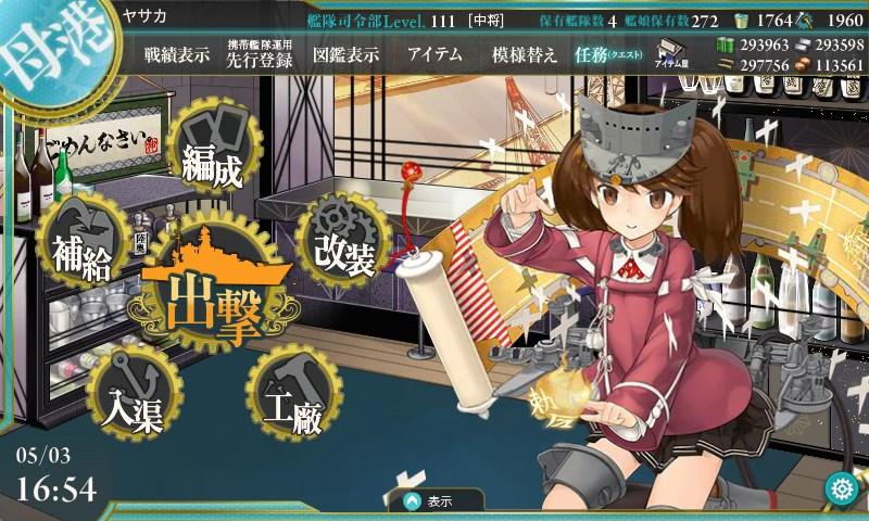 f:id:yasakasoraiken1919:20160504220916j:plain