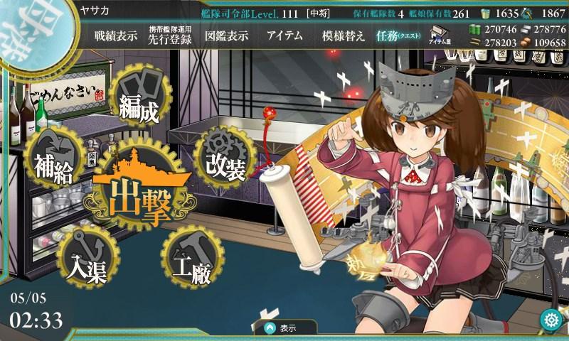 f:id:yasakasoraiken1919:20160507040824j:plain