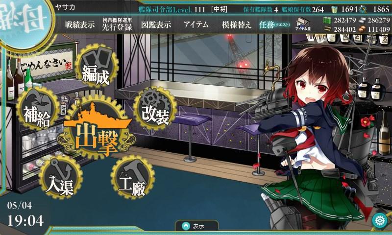 f:id:yasakasoraiken1919:20160507040900j:plain