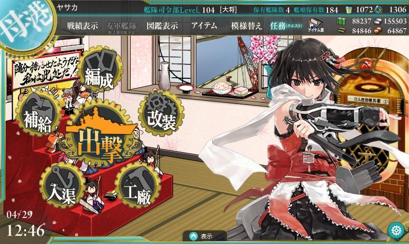f:id:yasakasoraiken1919:20160811175236j:plain
