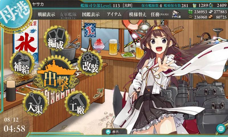 f:id:yasakasoraiken1919:20160812045844j:plain