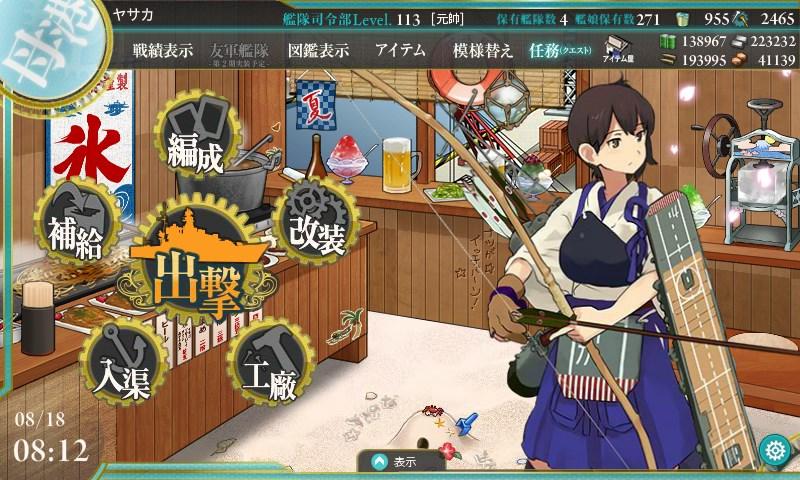f:id:yasakasoraiken1919:20160820013630j:plain