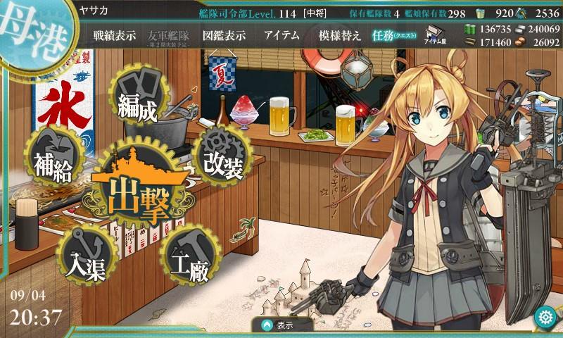 f:id:yasakasoraiken1919:20160904203738j:plain