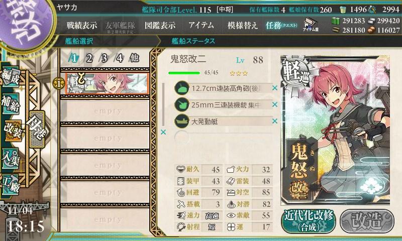 f:id:yasakasoraiken1919:20161104182851j:plain