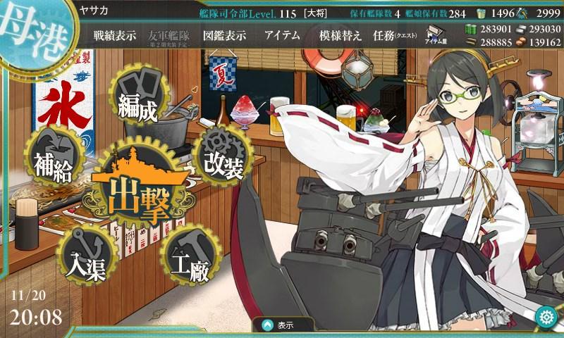 f:id:yasakasoraiken1919:20161121043450j:plain