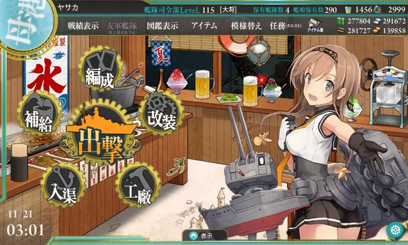 f:id:yasakasoraiken1919:20161122011833j:plain