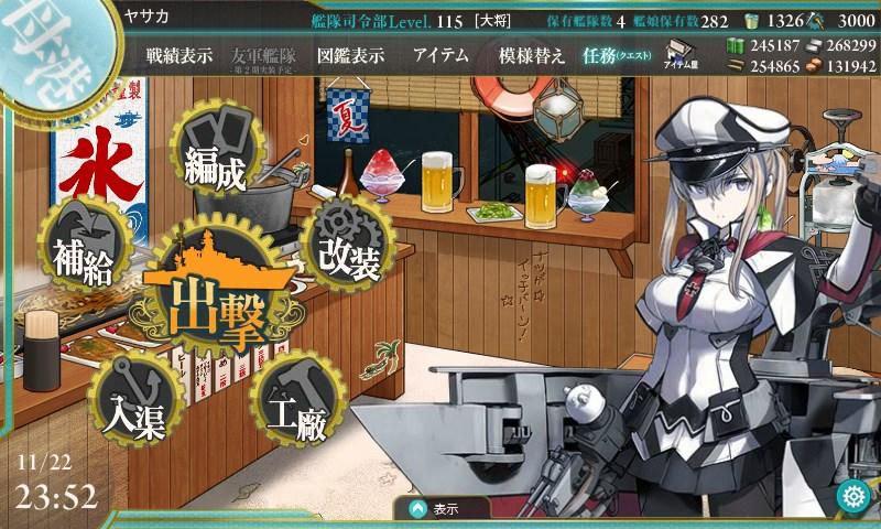 f:id:yasakasoraiken1919:20161123004242j:plain