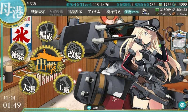 f:id:yasakasoraiken1919:20161127115323j:plain