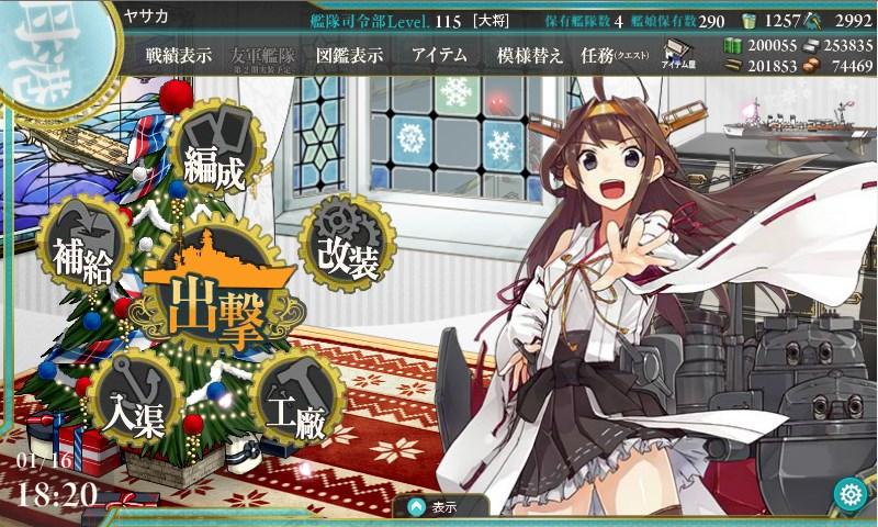f:id:yasakasoraiken1919:20170116182045j:plain