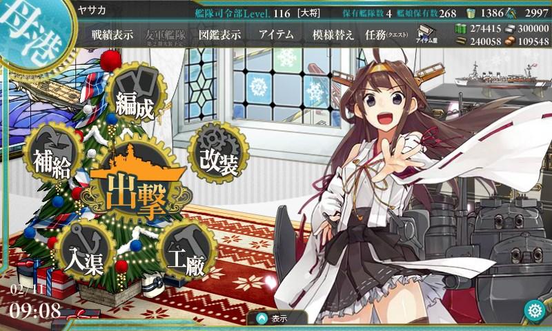 f:id:yasakasoraiken1919:20170212033318j:plain