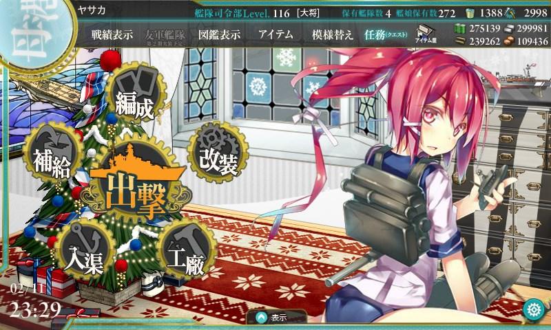 f:id:yasakasoraiken1919:20170212041930j:plain